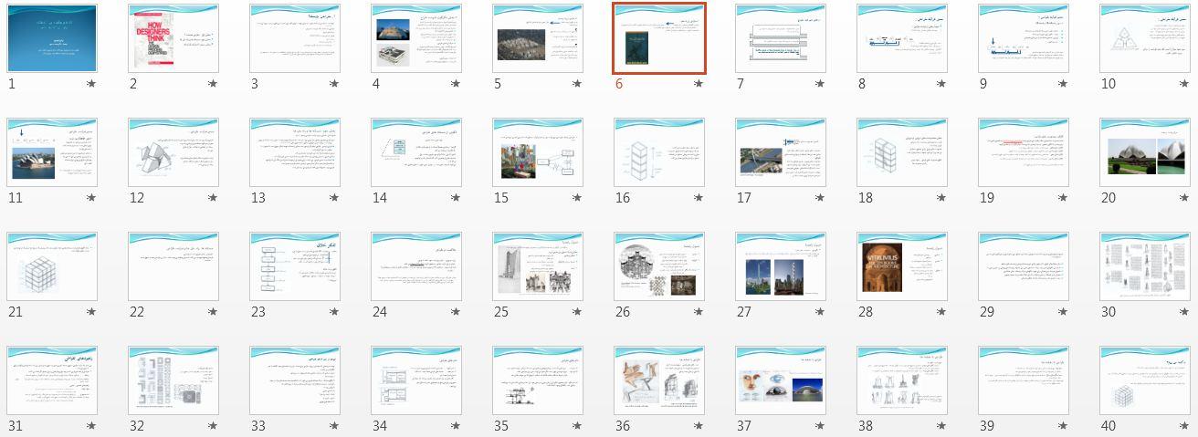 دانلود پاورپینت فرآیند طراحی در معماری