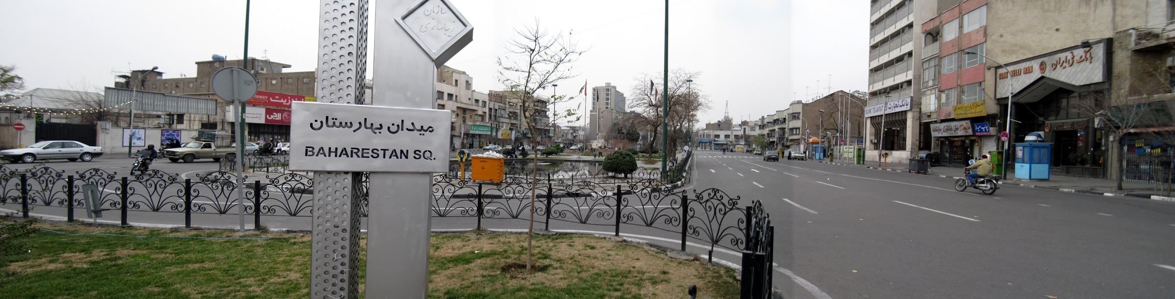 پروژه پاورپوینت تحلیل میدان بهارستان