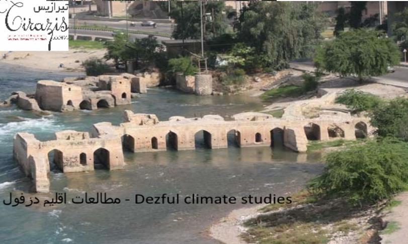 مطالعات اقلیم شهر دزفول - Dezful climate studies
