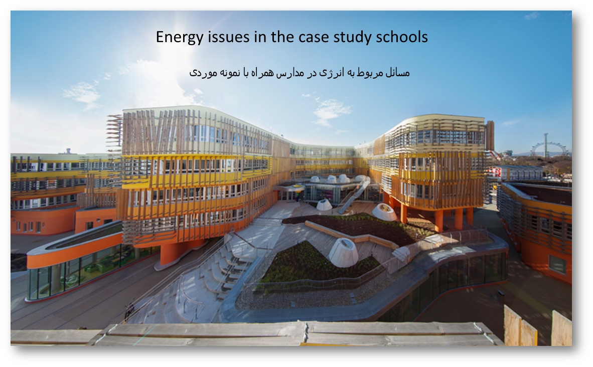 شکل گیری معماری پایدار - The formation of sustainable architecture